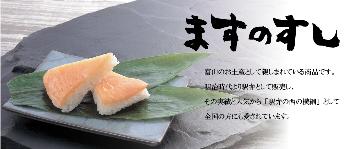 ますの寿司1