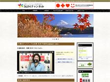 SUNチャンネルイメージ画像