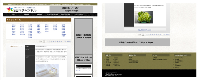 おみやげ(全国)ページ画像